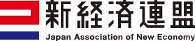 新経連(新経済連盟)