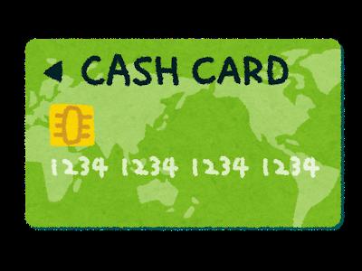 キャッシュカード詐欺盗