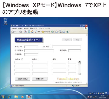 Windows XPモード